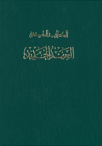 Neues Testament Arabisch - modern