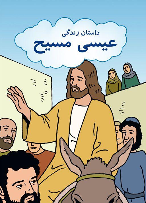 The Jesus Storybook - farsi